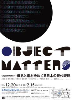 objectmatters_03